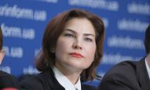 Верховная Рада назначила нового генпрокурора Украины