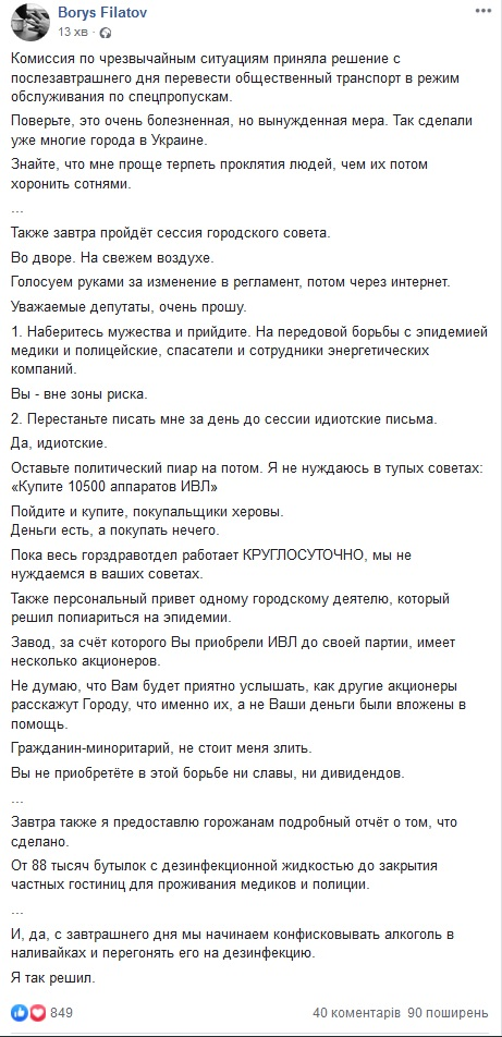 Филатов о проезде в днепровском транспорте только по пропускам. Новости Днепра