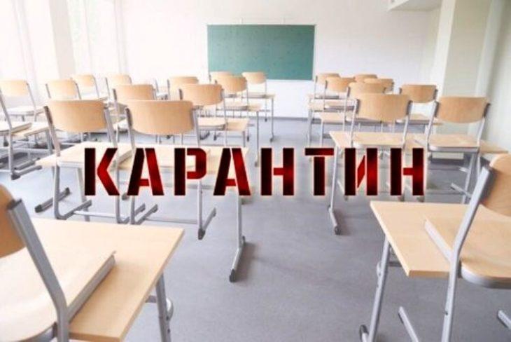 Карантин продлен: когда в Украине закончится учебный год. Новости Украины