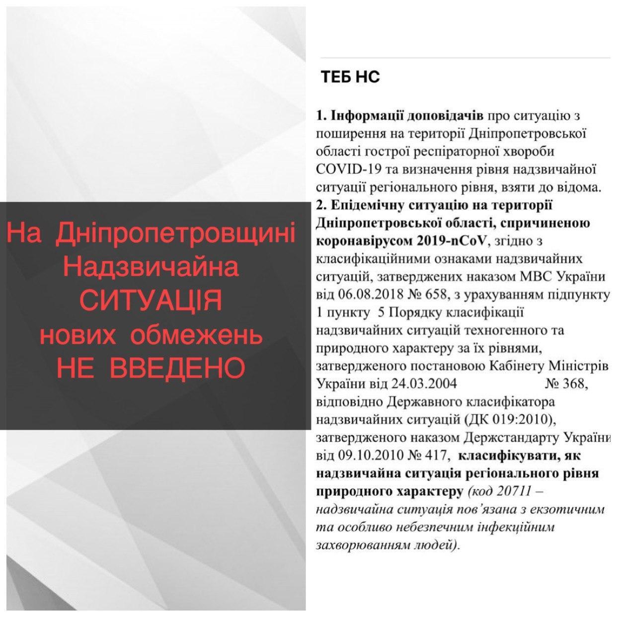 Из-за карантина: ЧС в Днепропетровской области. Новости Днепра