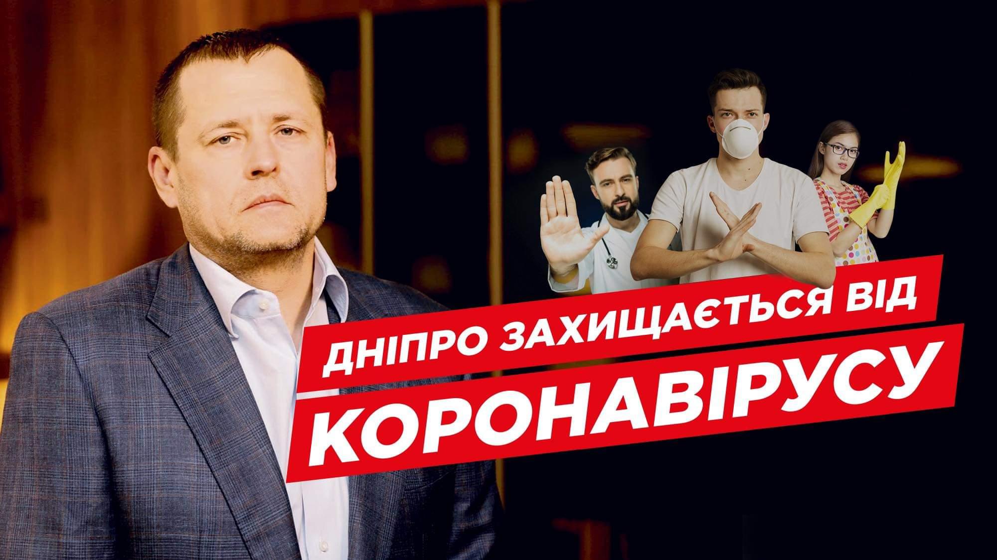 Филатов о нововведениях из-за карантина. Новости Днепра