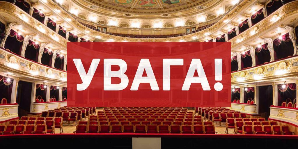Из-за карантина в Днепре отменили концерты и представления. Новости Днепра