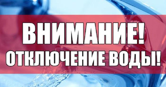 Где в Днепре не будет воды 18 марта. Новости Днепра
