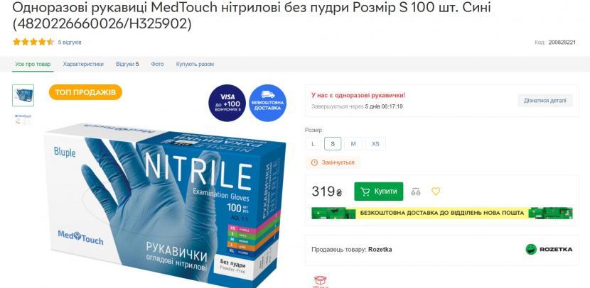 Новости Днепра про «Не аптекой единой»: где днепрянам купить маски, перчатки и антисептики
