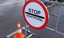 Усиление карантина: между областями на КПП будут действовать новые правила контроля