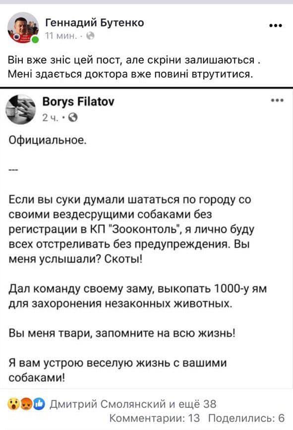 Борис Филатов опроверг фейковый пост об отстреле собак в Днепре. Новости Днепра