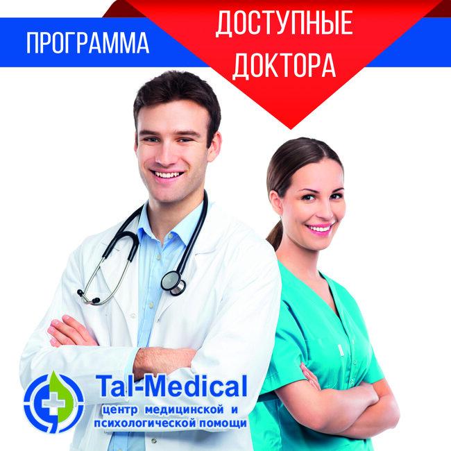 Новости Днепра про Доступные врачи