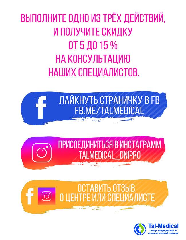 Новости Днепра про TAL-Medical