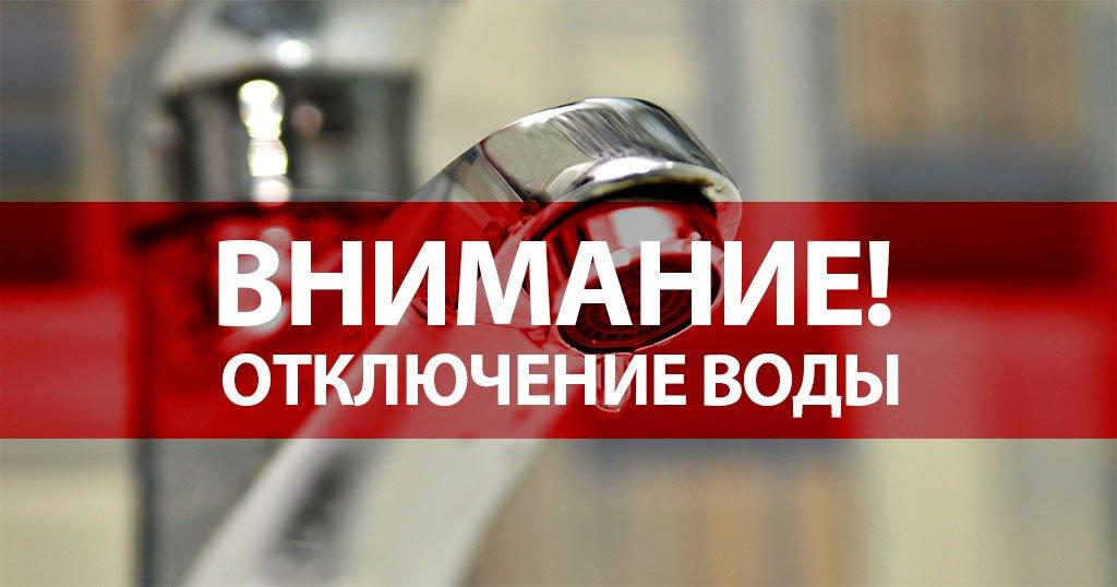 Где не будет воды под Днепром 28 апреля. Новости Днепра