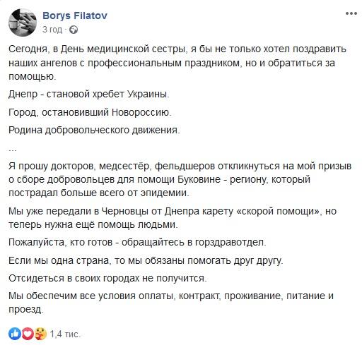 Филатов призвал медиков помочь Буковине. Новости Днепра