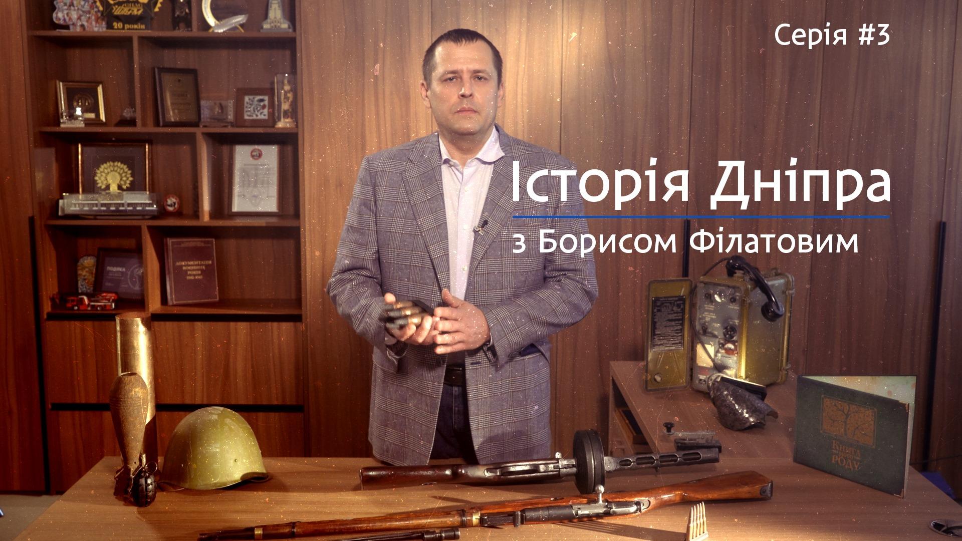 Филатов опубликовал 3-й видеоурок по истории Днепра. Новости Днепра