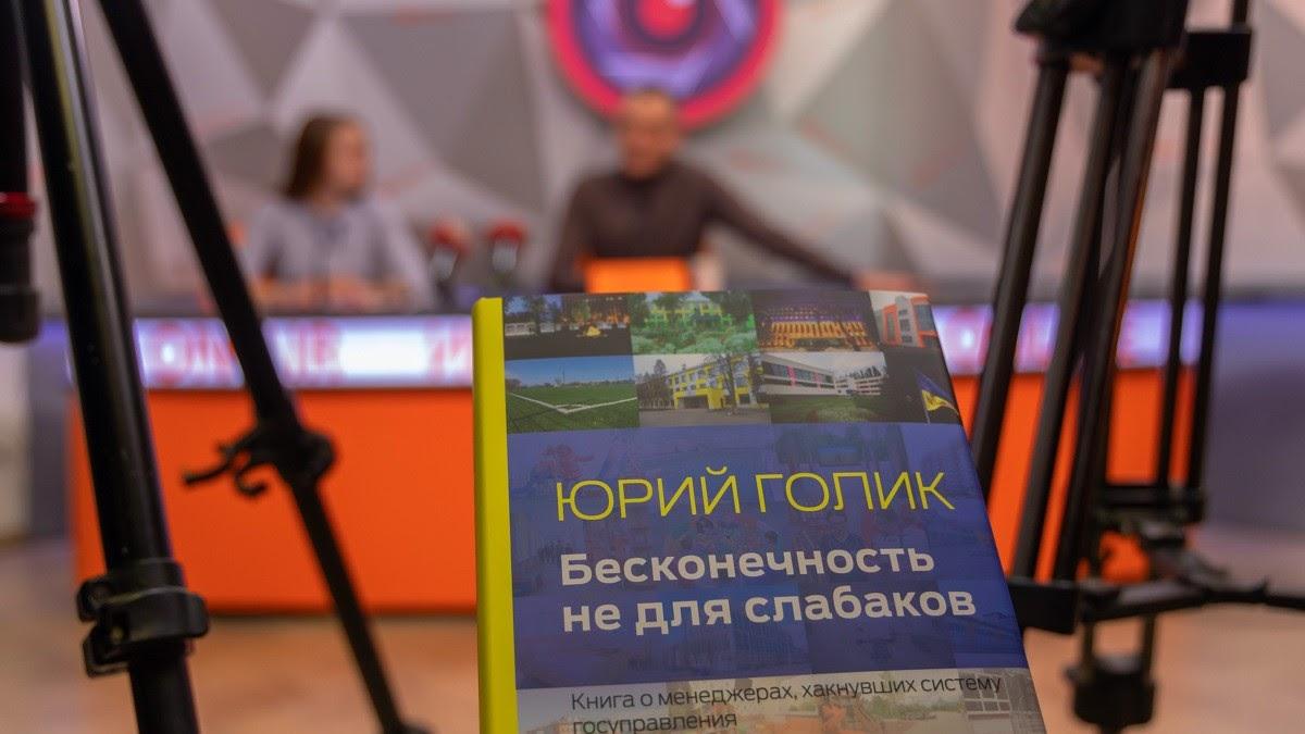 Юрий Голик о волшебном преображении школы в Соленом. Новости Днепра