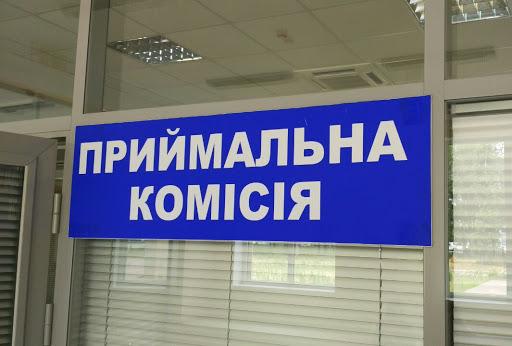 Приемная комиссия. Новости Украины