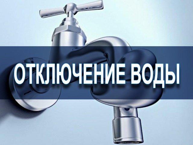 Отключение воды в Днепре 2 июня: адреса. Новости Днепра