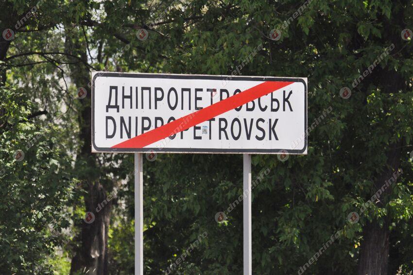 переименование Днепра
