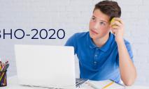 Дополнительная сессия ВНО 2020: названы даты