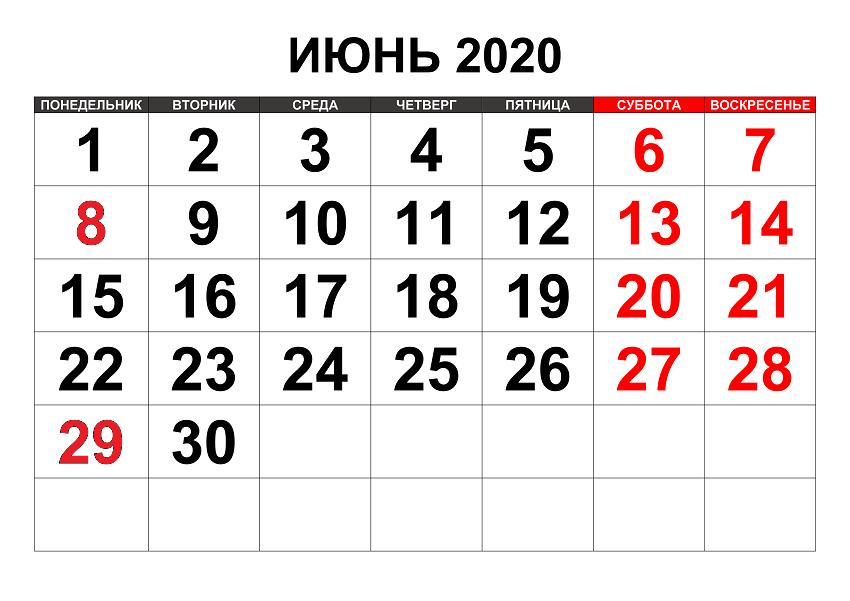 Даты дополнительных выходных