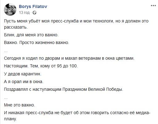 Филатов удаленно поздравляет ветеранов в Днепре. Новости Днепра