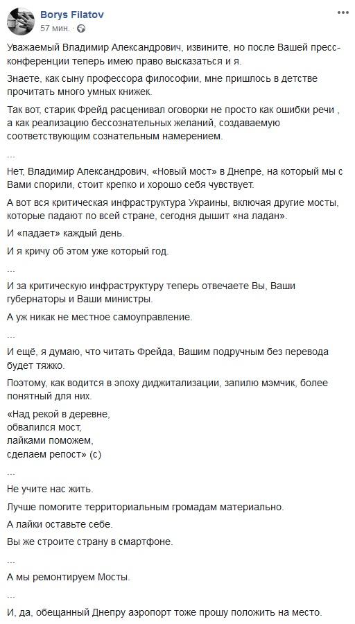 Филатов отреагировал на фразу Зеленского о Новом мосте после падения моста на Днепропетровщине. Новости Днепра