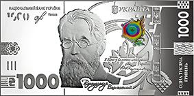 Завтра в Украине появится банкнота стоимостью 4 тысячи гривен. Новости Украины