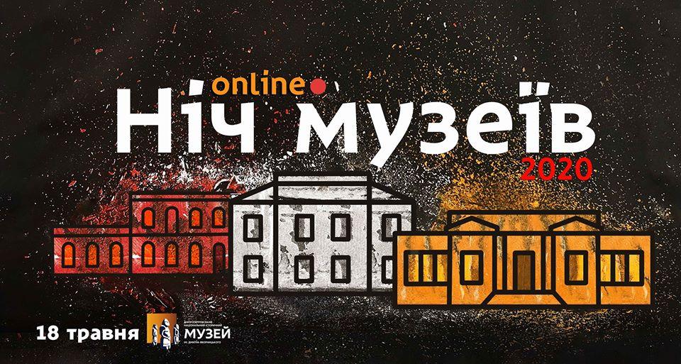 На Днепропетровщине «Ночь музеев» пройдет в режиме онлайн. Новости Днепра