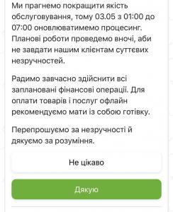 Приватбанк временно не будет работать. Новости Украины