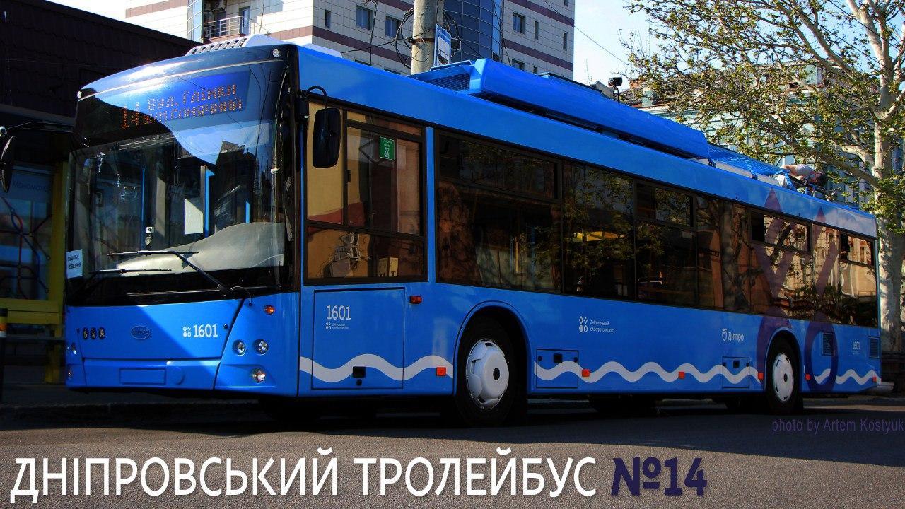 «Днепр с необычного ракурса»: клип о городе сняли с троллейбуса. Новости Днепра