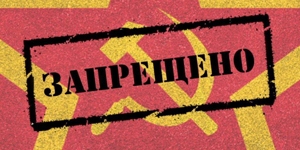 Днепрянам напомнили о запрещенной символике на 9 мая. Новости Днепра