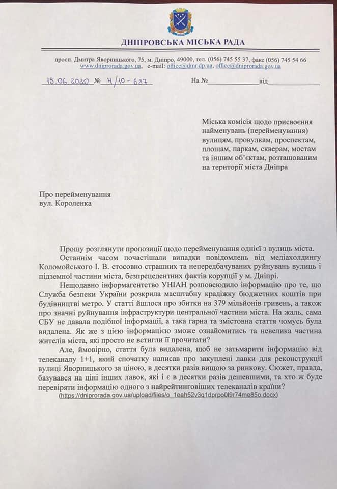 Филатов предложил переименовать Короленко в честь Коломойского. Новости Днепра
