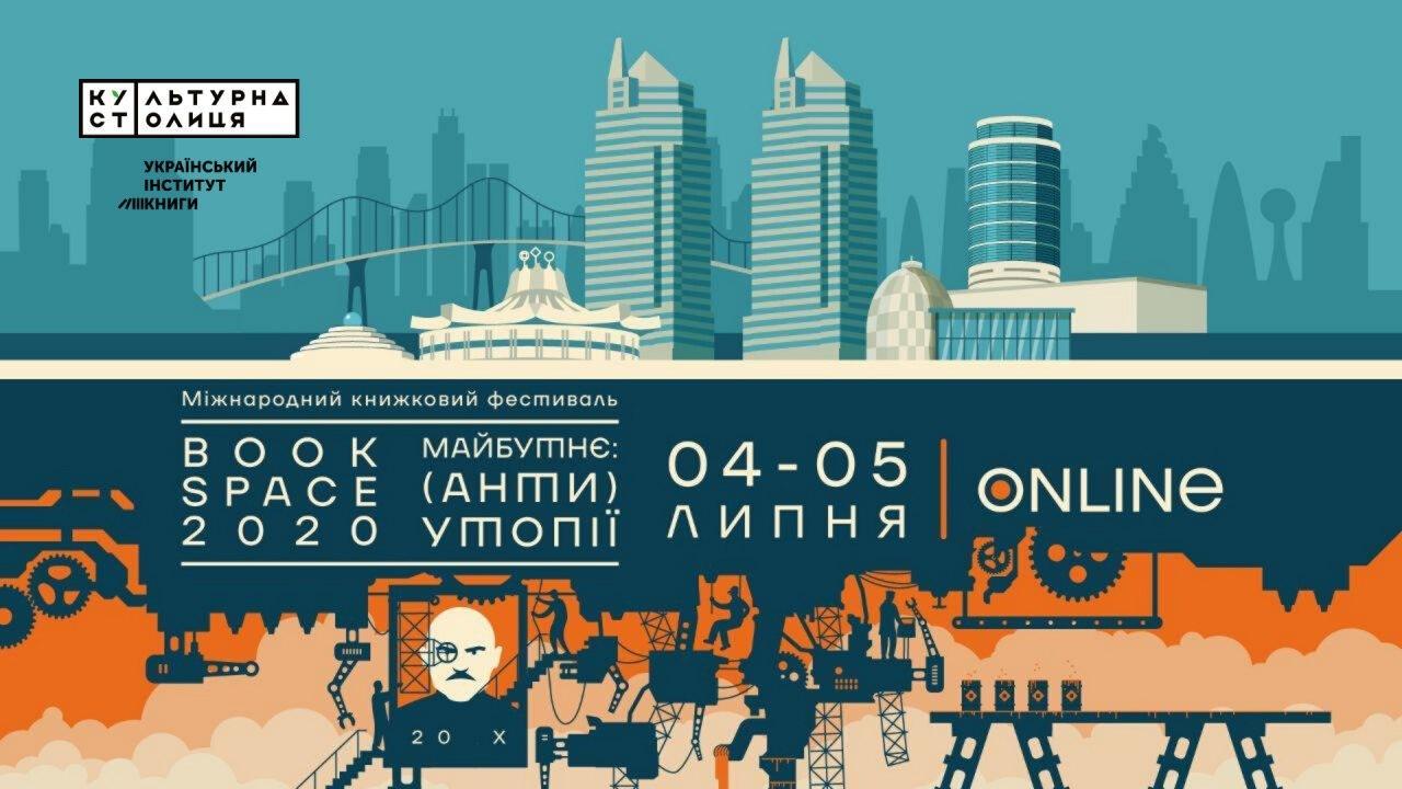 Фестиваль «Book Space» в Днепре состоится – но онлайн. Новости Днепра
