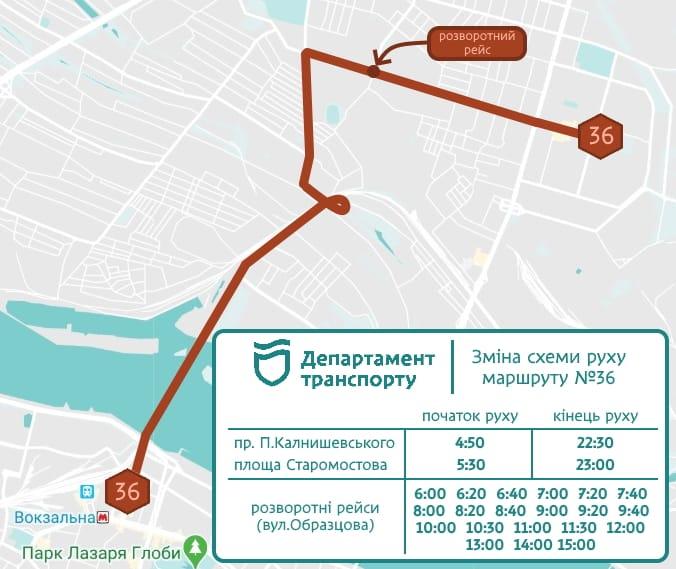 В Днепре изменится автобусный маршрут № 36. Новости Днепра