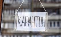 Карантин в Украине собираются продлить еще на месяц