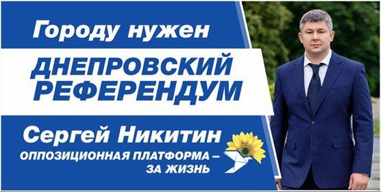 Чего хотят горожане в ходе «Днепровского референдума». Новости Днепра