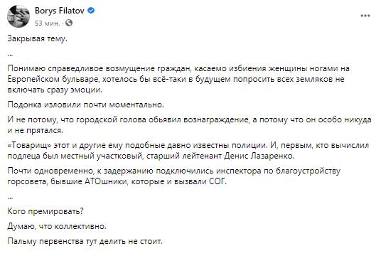 Борис Филатов рассказал, кто получит объявленную им награду. Новости Днепра