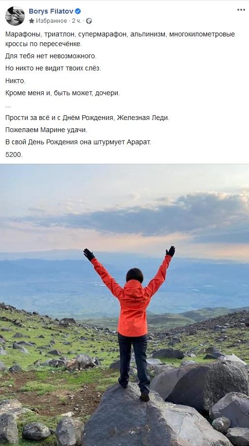 Филатов поздравил жену с Днем рождения. Новости Днепра