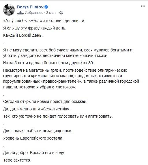Филатов о новом приюте для бомжей. Новости Днепра