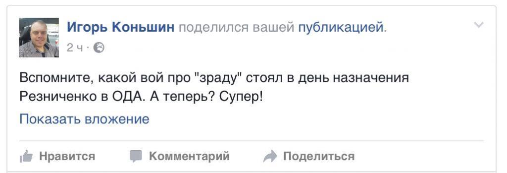 Голик Резниченко