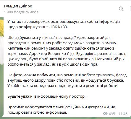 Слух о том, что гимназия №33 закрывается оказался фейком. Новости Днепра