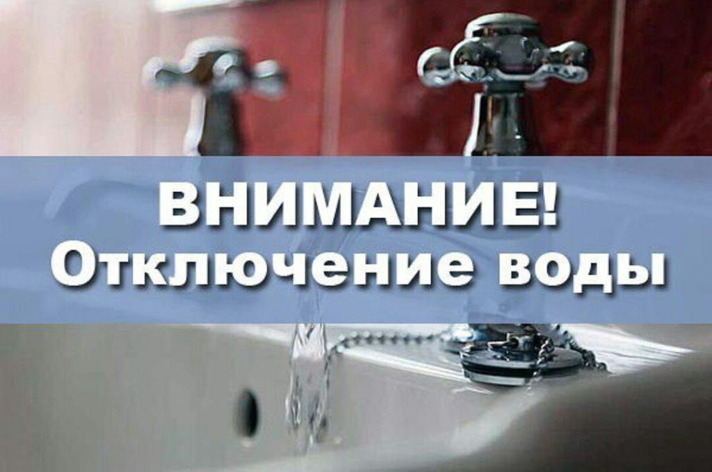 отключение воды Днепр