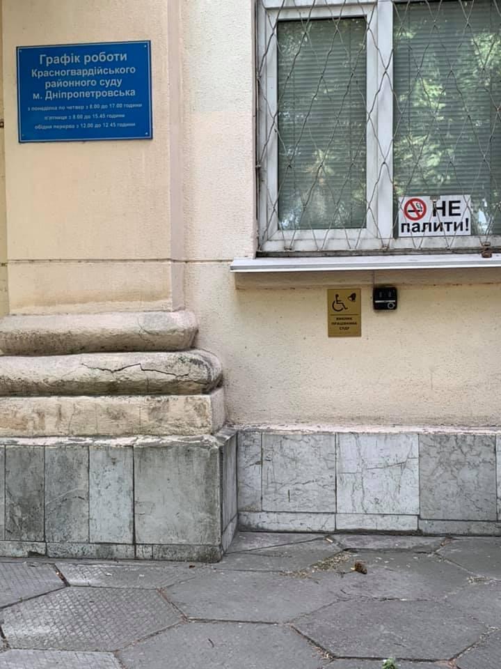 Люди с инвалидностью не смогут попасть в суд. Новости Днепра