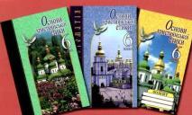 Будут ли школьники из Днепра изучать христианскую этику