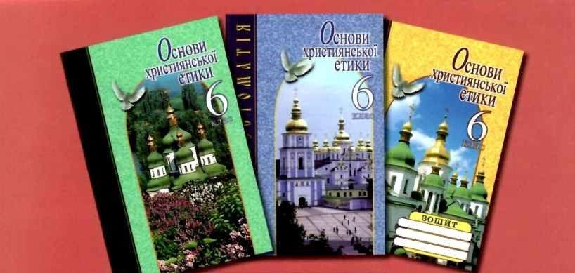 Депутаты просят Зеленского ввести в Украине изучение христианской этики
