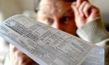 Украинцам ужесточат оплату коммуналки: подробности