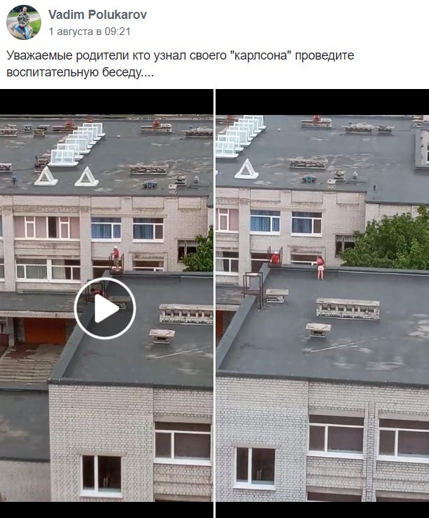 Новости Днепра про В Днепре дети «развлекались» на крыше школы