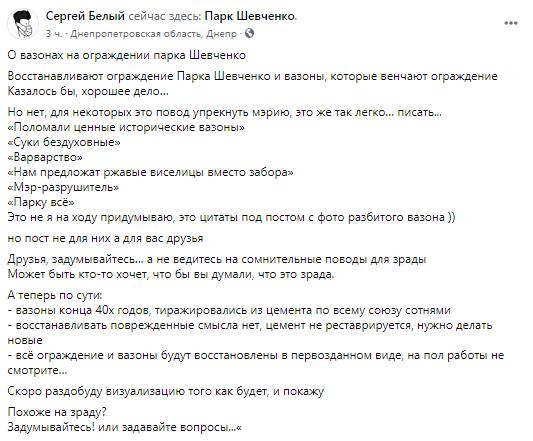 Парк Шевченко будет восстановлен в первоначальном виде. Новости Днепра