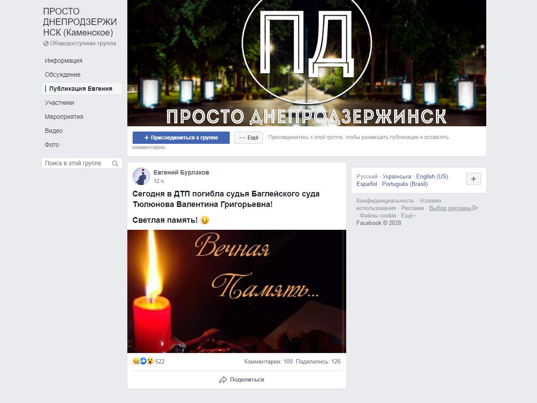 Смертельно ДТП под Днепром. Новости Днепра
