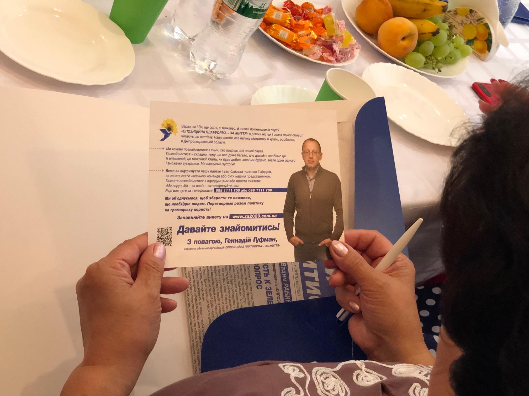 Новости Днепра про «Давай знакомиться!»: с каждым днем на призыв лидера ОПЗЖ в области Геннадия Гуфмана откликается все больше людей