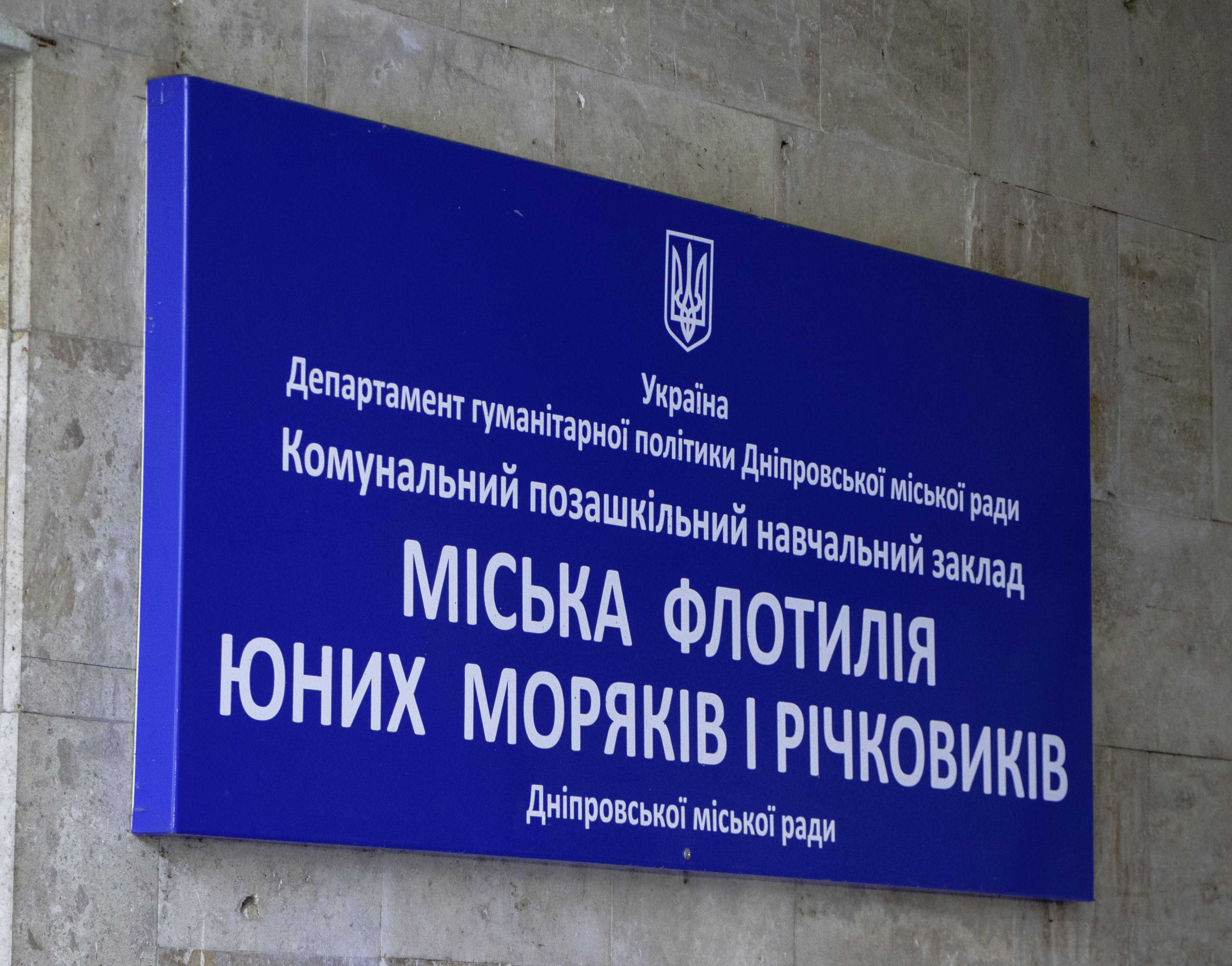 В Днепре продолжается реконструкция городской флотилии. Новости Днепра