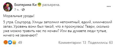 """В едком выбросе местные жители обвиняют завод """"Южкокс"""". Новости Днепра"""