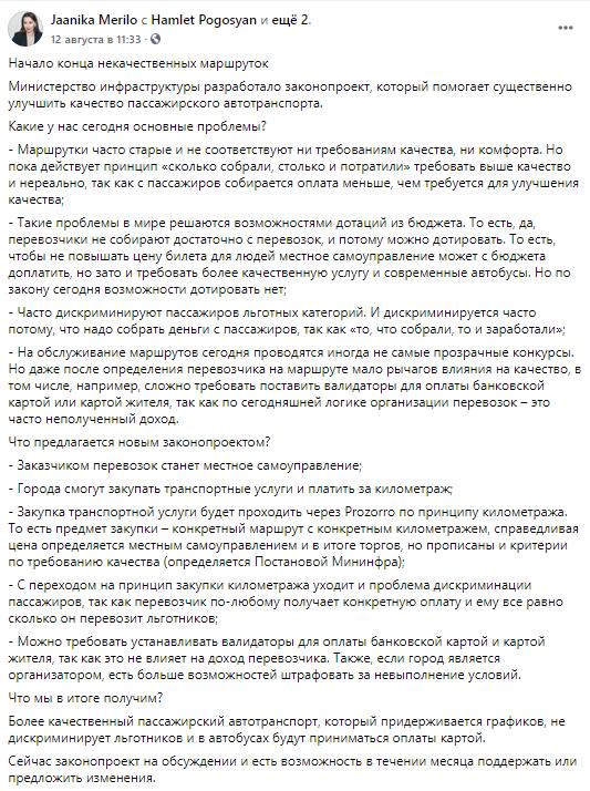 В Украине хотят бороться с некачественными маршрутками на государственном уровне. Новости Днепра